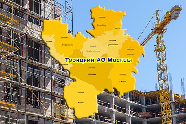 Строительство в Троицком АО Москвы